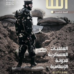 (RNS1-JUNE 18) The Islamic State in Iraq and Syria, a Jihadist militant group, published an annual report of its violent activities, including car bombing, sniping and stabbings during 2013. For use with RNS-ISIS-REPORT, transmitted June 18, 2014.